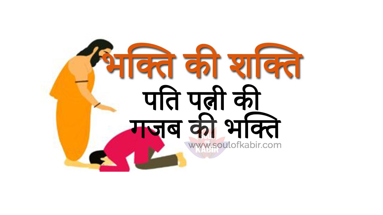 Miracles of true bhakti
