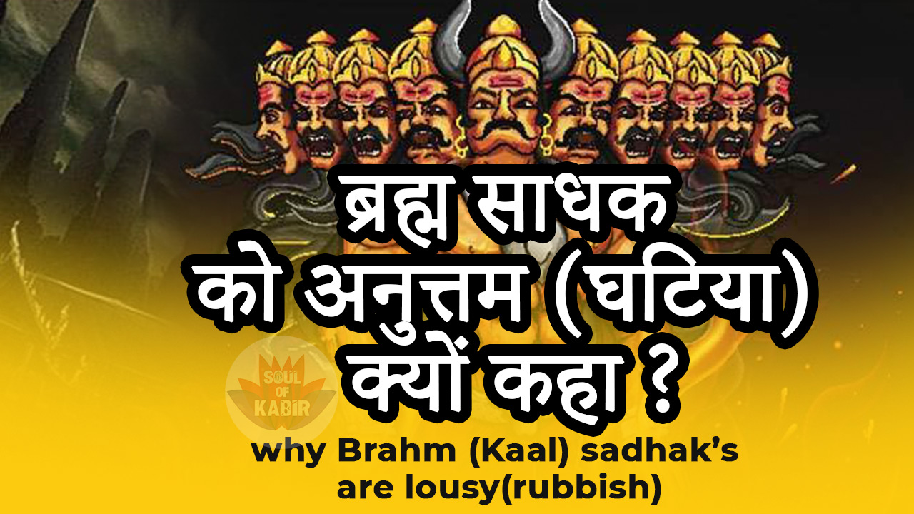 Why kaal sadhaks are lousy