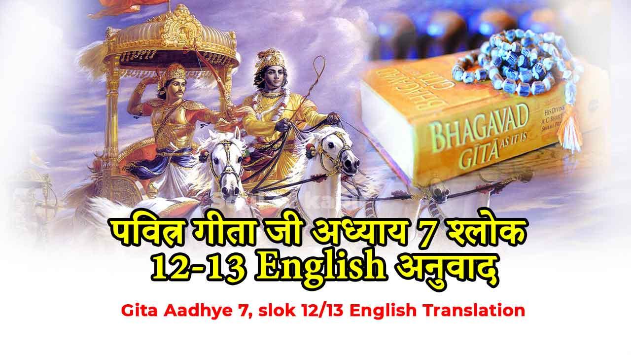 Shree Bhagwad Gita Aadhya 7 Slok no12