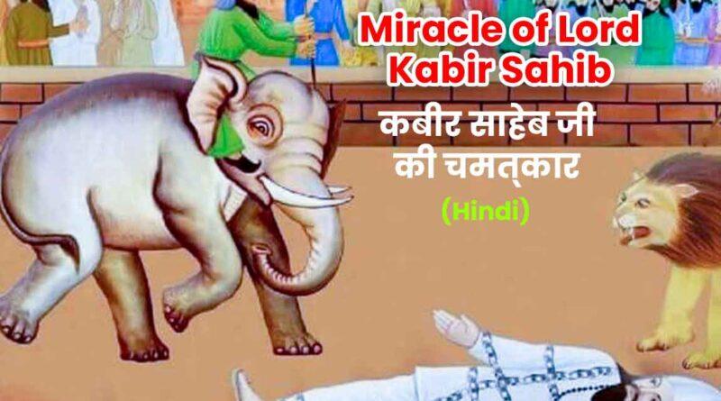 Miracle of Lord kabir sahib